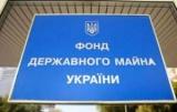 ФДМУ підписав накази про продаж 22 держпідприємств