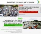 У Мінрегіоні пропонують створити перехоплюючі паркінги для розвантаження центральних районів у великих містах України