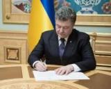Порошенко підписав новий закон про приватизацію
